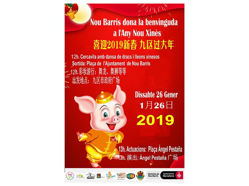 Donem la benvinguda a l'Any Nou Xinès!